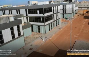 صيانة مبنى مستشفى مصراتة المركزي