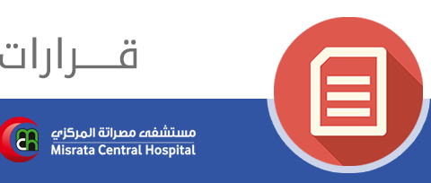 قرار السيد المدير العام بمستشفى مصراتة المركزيرقم 122 لسنة 2017 بشأن تفعيل قسم متابعةشراء الخدمة التابع لإدارة الشؤون الإدارية والخدمات