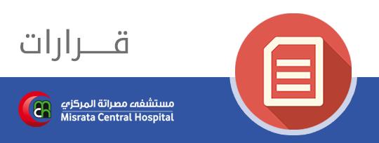 قرار السيد المدير العام لمستشفى مصراتة المركزي رقم (463) لسنة 2017م بشأن  إعفاء وتكليف بمهام.
