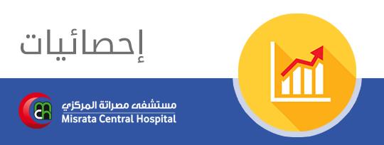 إحصائية الأمراض العامة مستشفى مصراتة المركزي 2014