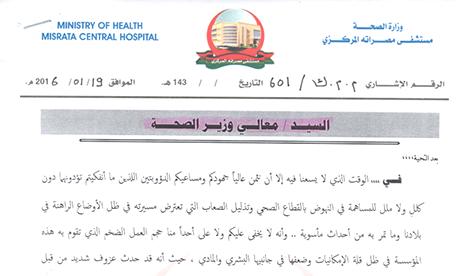 مذكرة من مستشفى مصراتة إلى وزير الصحة