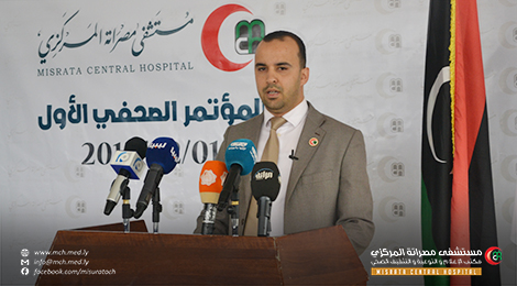 مؤتمر صحفي أول بمستشفى مصراتة المركزي